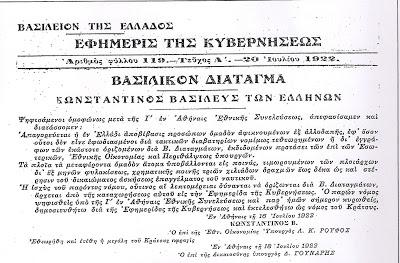 βασιλικοδιάταγμααπαγορεύει-1922