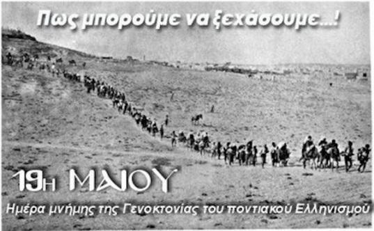 genocide-pontos