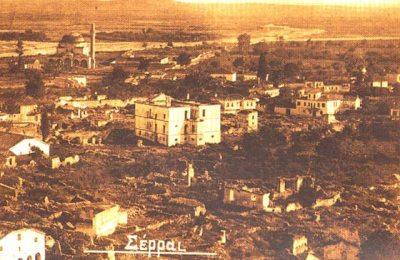 η πυρπολημένη πόλη των Σερρών από τους Βούλγαρους
