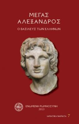 ΜΕΓΑΣ-ΑΛΕΞΑΝΔΡΟΣ-655x1024