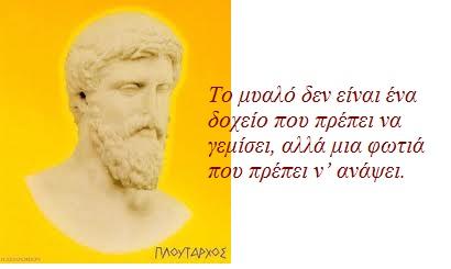 ploutarxos1