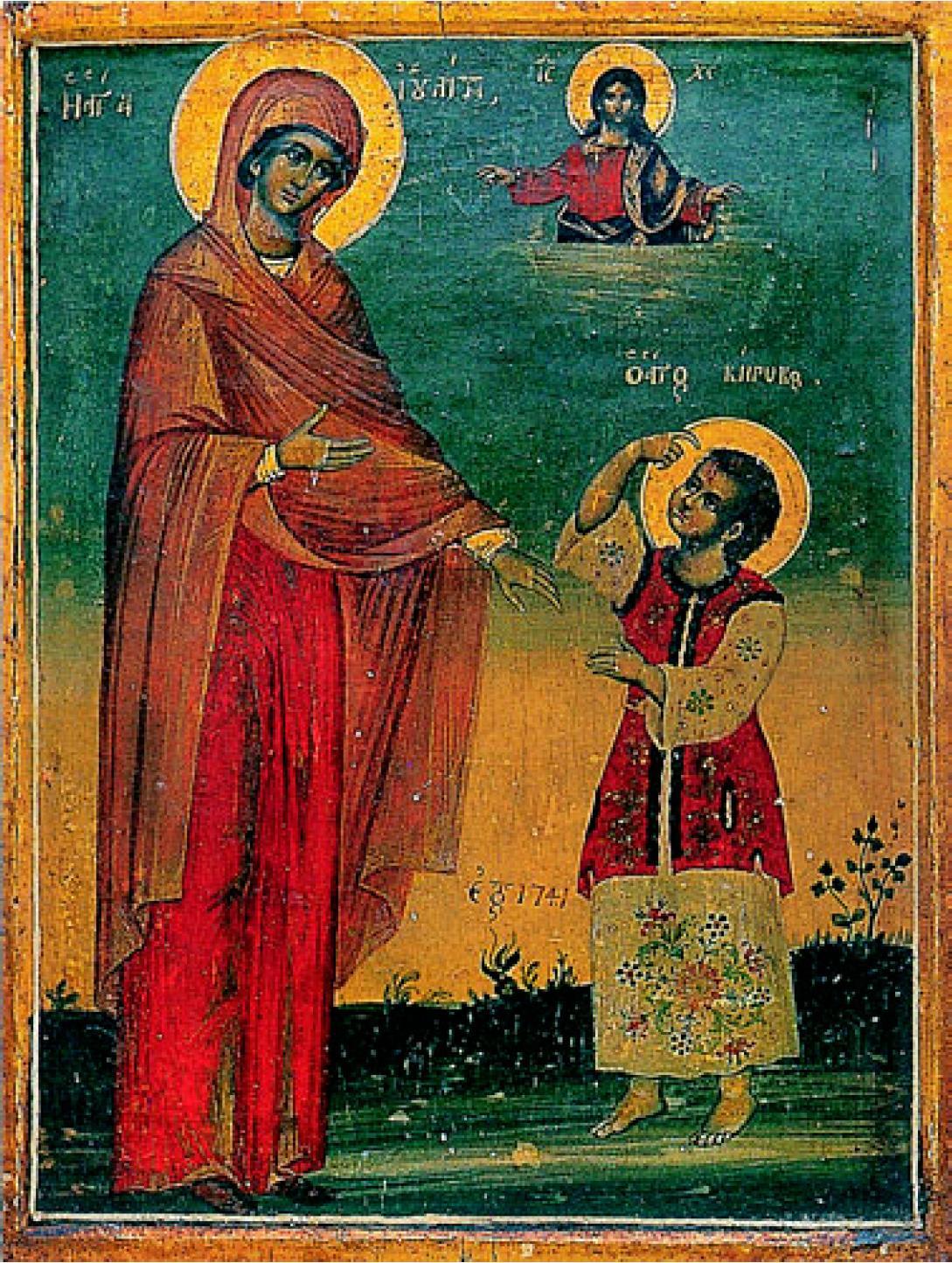 Άγιοι Κήρυκος και Ιουλίττα: ένα αγοράκι τριών ετών και η μητέρα ...