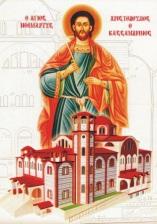 agios-xristodoulos-church2008