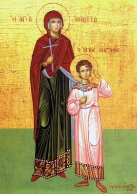 Ιουλίττα και Κήρυκος Μάρτυρες 2 (1)