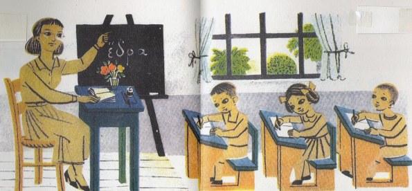 Αποτέλεσμα εικόνας για παλιά σχολικά βιβλία
