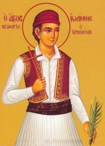 Ο νεομάρτυρας και παιδομάρτυρας  Άγιος Ιωάννης ο Τουρκολέκας- αδελφός του οπλαρχηγού Νικηταρά