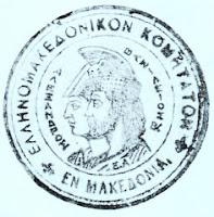 ΜακεδονικόΚομιτάτο