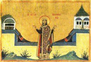 Αγία Θεοφανώ η αυτοκράτειρα: μια προδομένη σύζυγος...αγία!