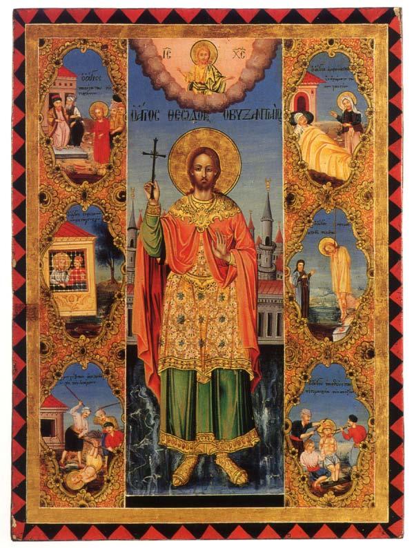 Αποτέλεσμα εικόνας για Αγίου Θεοδώρου Πολιούχου Μυτιλήνης