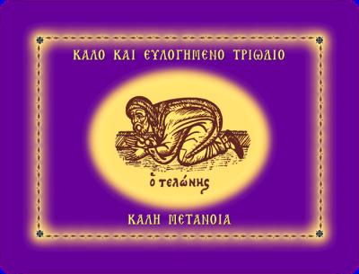 KALO-TRIODIO