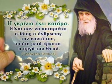 ΠΑΙΣΙΟΣ ΓΚΡΙΝΙΑ 2