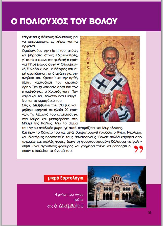 άγιος Νικόλαος 2 png
