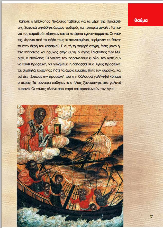 άγιος Νικόλαος 4