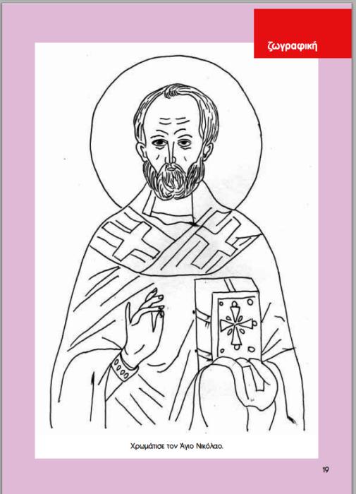 άγιος Νικόλαος 6