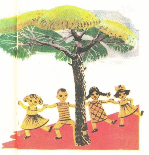 Αποτέλεσμα εικόνας για Το αναγνωστικό της Α΄Δημοτικού (1956 -1974)