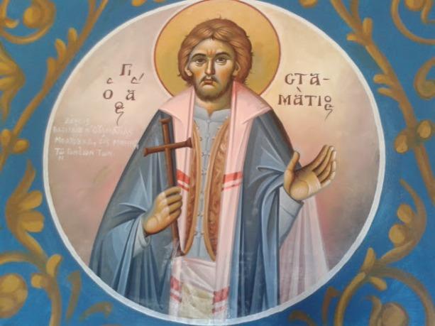 άγιος νεομάρτυς Σταμάτιος