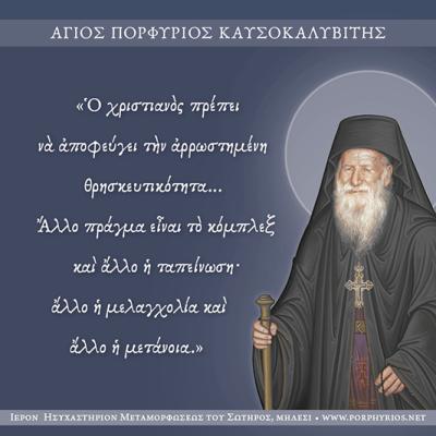 osios-porphyrios-arrostimeni-thrhskeytikothta