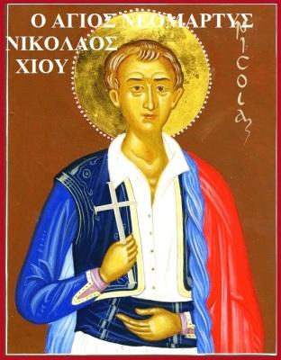 """Αποτέλεσμα εικόνας για Νεομάρτυς Νικόλαος  Χίου"""""""