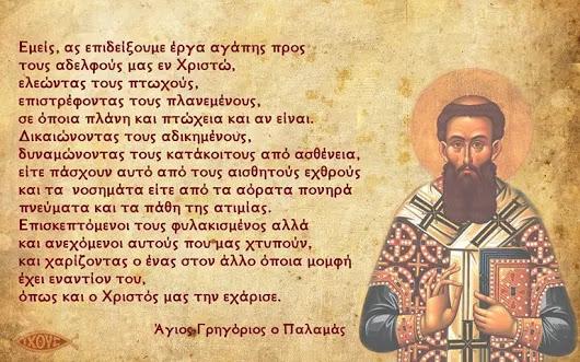 Αποτέλεσμα εικόνας για άγιοσ γρηγόριοσ ο παλαμάσ
