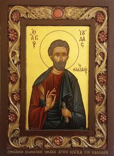 Εργασια-Ερευνα, Ασματικη Ακολουθια και παρακλητικος κανων του Αγιου Αποστολου Ιουδα του Θαδδαιου