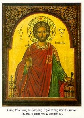 Αποτέλεσμα εικόνας για αγιος μενιγνος
