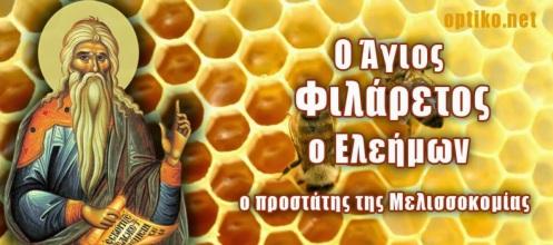 Αποτέλεσμα εικόνας για Ο προστάτης της μελισσοκομίας Άγιος Φιλάρετος